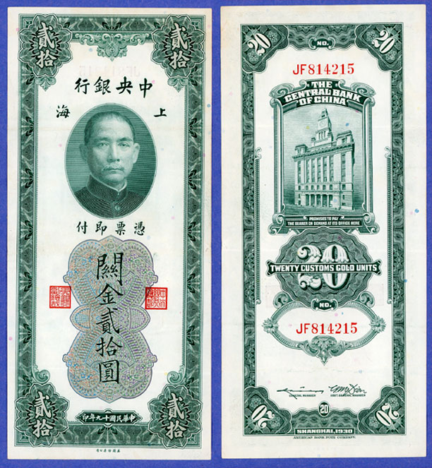 1930 20 Customs Gold Units collectable paper money China