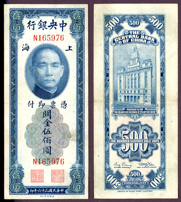 1947 500 Customs Gold Units collectable paper money China