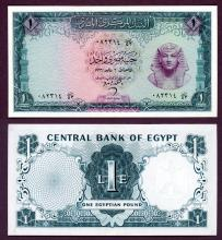 1961-67 1 Pound Collectable paper money Egypt