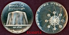 1971 10 Lirot collectable Israel silver coin