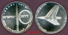 1972 10 Lirot collectable Israel silver coin
