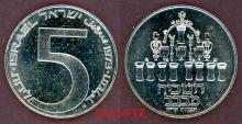1973 5 Lirot collectable Israel silver coins